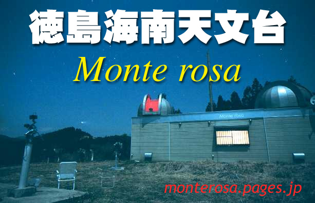 ( http://www.monterosa.pages.jp )